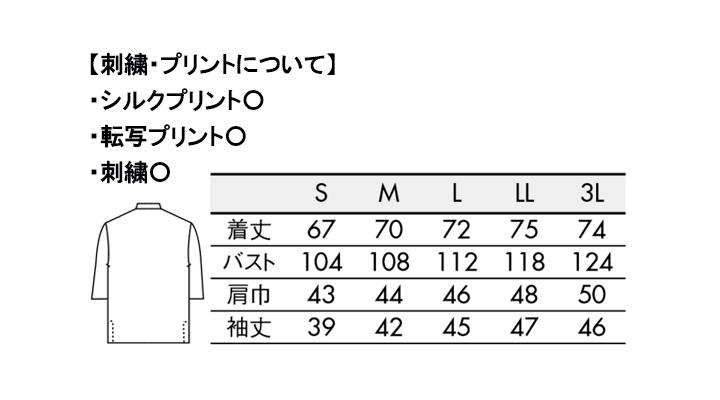 CK-2221 調理シャツ(7分袖) サイズ表