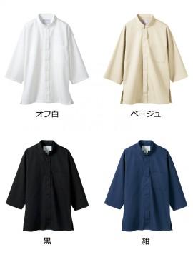 CK-2231 調理シャツ(7分袖) カラー一覧