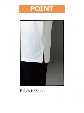 CK-2231 調理シャツ(7分袖) 裾スリット