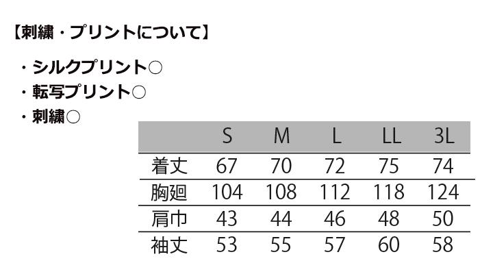 CK-2341 調理シャツ(長袖) サイズ表