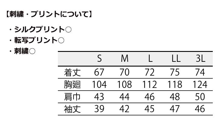 CK-2391 和風シャツ(7分袖) サイズ表