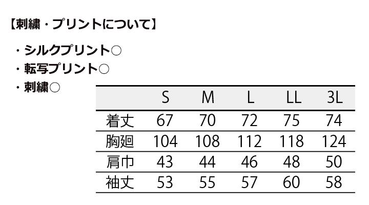 CK-2395 調理シャツ(長袖) サイズ表