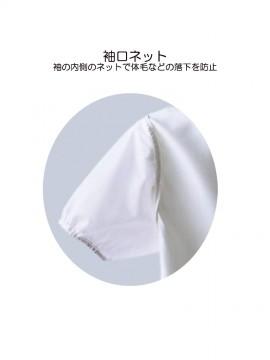 CK-2511 Tシャツ(半袖・袖口ネット) 袖口ネット