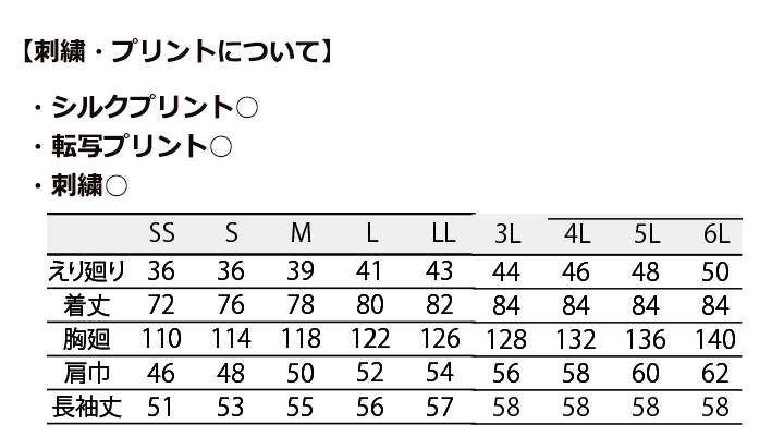 CK-2521 シャツ(長袖) サイズ表