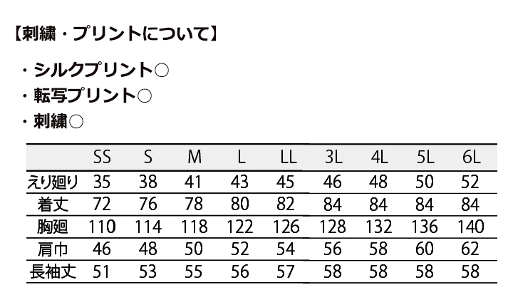 CK-2531 シャツ(長袖) サイズ表