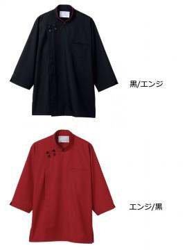 CK-2623 調理シャツ(7分袖) カラー一覧