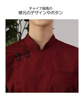 CK-2623 調理シャツ(7分袖) 襟
