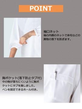 CK-2651 調理コート(7分袖・袖口ネット) 機能