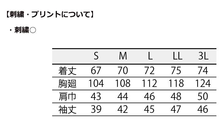 CK-2651 調理コート(7分袖・袖口ネット) サイズ表