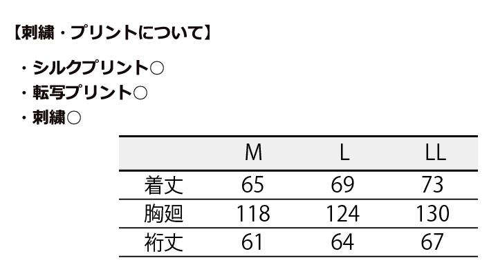 CK-3331 はっぴ(七分袖) サイズ
