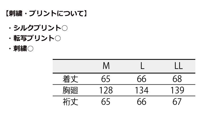 CK-3361 はっぴ(七分袖) サイズ