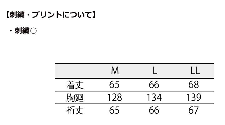 CK-3371 はっぴ(七分袖ゴム入) サイズ
