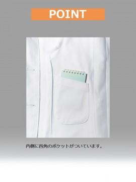 CK-3531 はっぴ(男女兼用・7分袖) 内側ポケット