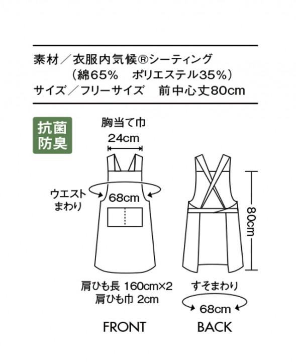 CK-5043 エプロン(男女兼用) サイズ