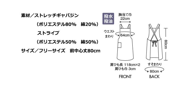CK-5215 エプロン(男女兼用) サイズ