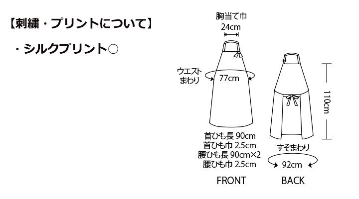 CK-5451 防水エプロン(男女兼用) サイズ