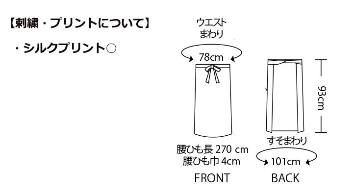 CK-5461 防水腰下エプロン(男女兼用) サイズ