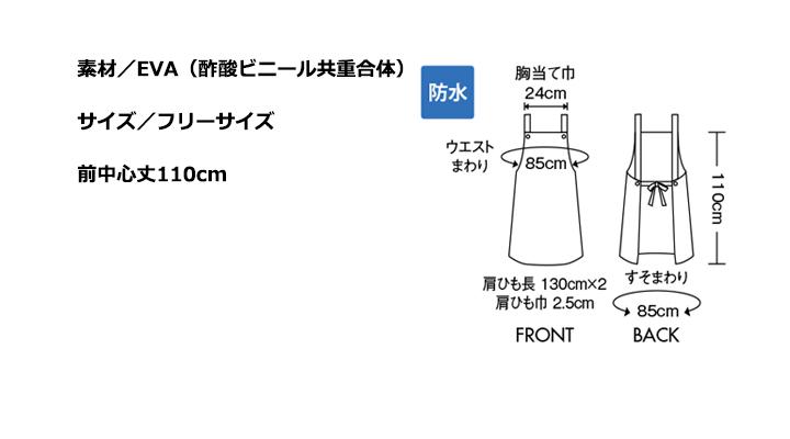 CK-5481 EVAエプロン(男女兼用) サイズ