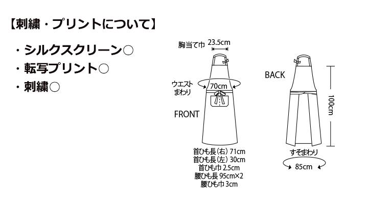 CK-5563 エプロン(男女兼用) サイズ
