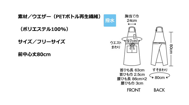CK-5630 エプロン(男女兼用) サイズ