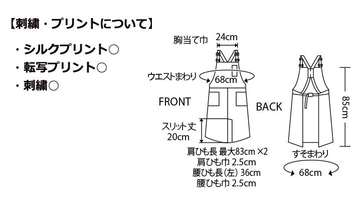 CK-5641 エプロン(男女兼用) サイズ