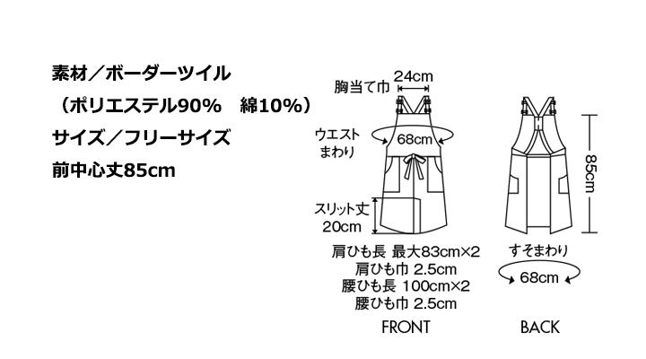CK-5671 エプロン(男女兼用) サイズ
