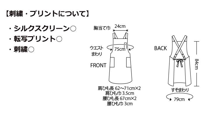 CK-5715 エプロン(男女兼用) サイズ