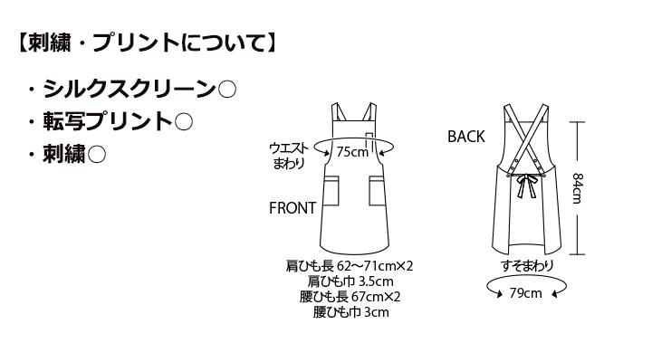 CK-5721 エプロン(男女兼用) サイズ