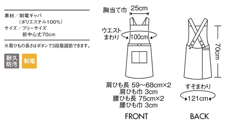 CK-5761 エプロン(男女兼用) サイズ