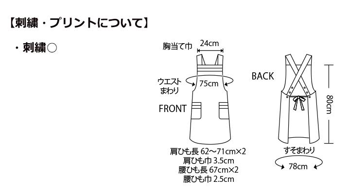 CK-5771 エプロン(男女兼用) サイズ