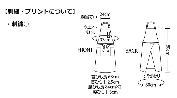 CK-5781 エプロン(男女兼用) サイズ