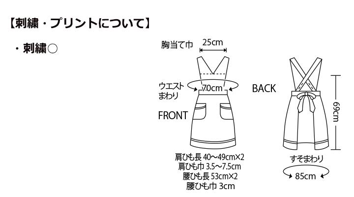 CK-5821 エプロン(男女兼用) サイズ