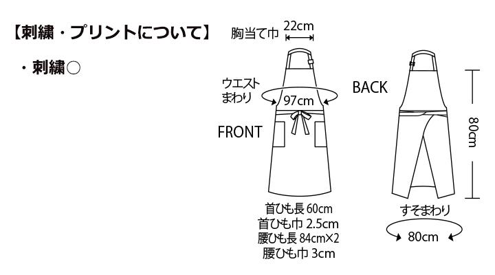 CK-5841 エプロン(男女兼用) サイズ