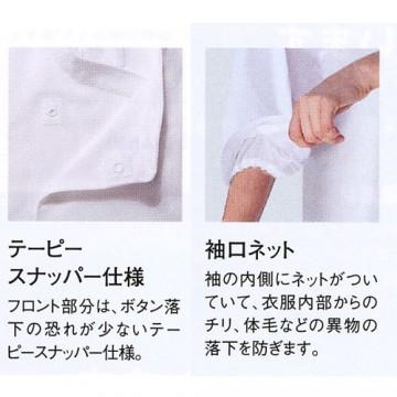 CK-6451 コックコート(男女兼用・7分袖) スナッパー、袖口ネット