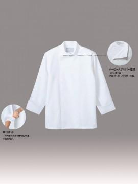 CK-6451 コックコート(男女兼用・7分袖) 拡大画像