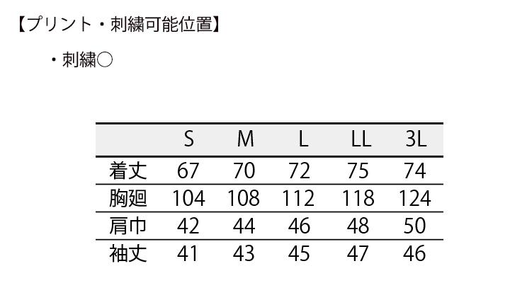 CK-6451 コックコート(男女兼用・7分袖) サイズ