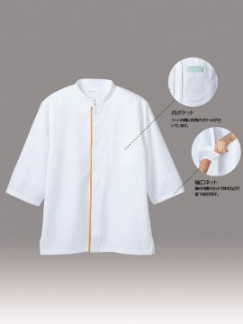 CK-6461 調理コート(男女兼用・七分袖) 内ポケット、袖口ネット