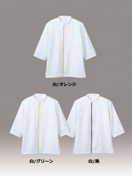 CK-6461 調理コート(男女兼用・七分袖) カラー一覧