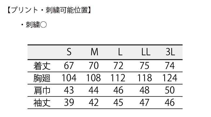 CK-6461 調理コート(男女兼用・七分袖) サイズ