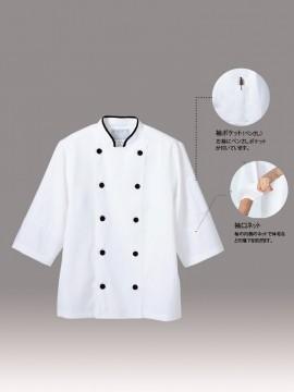 CK-6471 コックコート(男女兼用・七分袖) 袖ポケット、袖口ネット