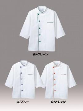CK-6511 調理コート(男女兼用・七分袖) カラー一覧