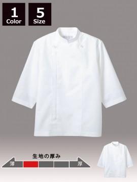 CK-6521 コックコート(男女兼用・七分袖) 商品一覧