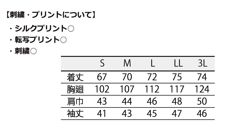 CK-6571 コックジャケット(男女兼用・七分袖) サイズ