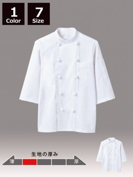 CK-6603 コックコート(男女兼用・七分袖) 商品一覧