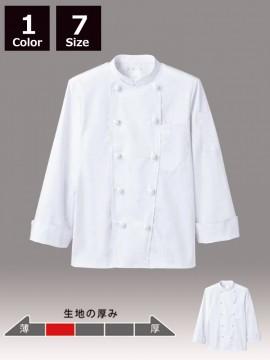 CK-6605 コックコート(男女兼用・長袖) 商品一覧