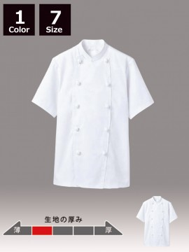 CK-6612 コックコート(男女兼用・半袖) 商品一覧