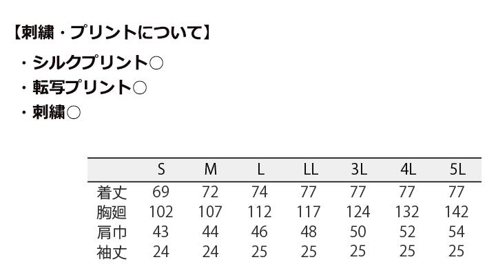 CK-6612 コックコート(男女兼用・半袖) サイズ
