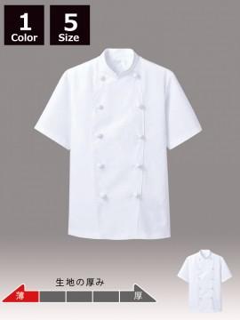 CK-6622 コックコート(男女兼用・半袖) 商品一覧