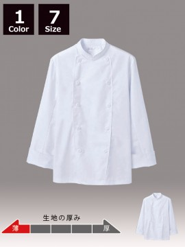 CK-6623 コックコート(男女兼用・長袖) 商品一覧