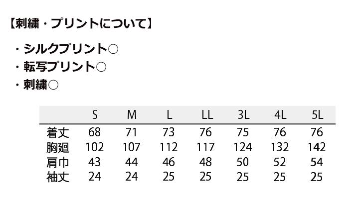 CK-6624 コックコート(男女兼用・半袖) サイズ